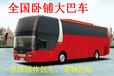(客車)太倉到榮成的大巴車汽車客車票價多少錢