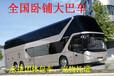 (客车)张家港到福鼎豪华长途大巴车网上订票
