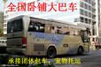 (客车)苏州到马鞍山大客车几点发车