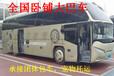 (客車)天津到棗莊汽車客車在哪里上車票價多少