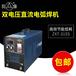 汕头双电压直流电弧焊机生产厂家氩弧焊机厂家