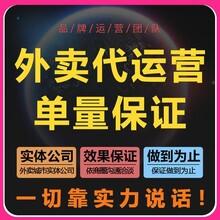 湘潭美團外賣代運營培訓圖片