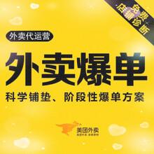 蚌埠美團外賣代運營培訓外賣運營培訓圖片