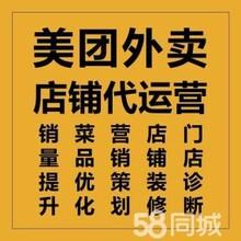 臺州美團餓了么外賣培訓美團外賣外賣運營圖片