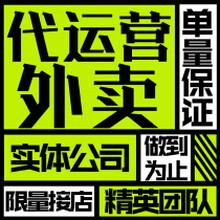 忻州快手運營淘寶交易餓了么開店圖片