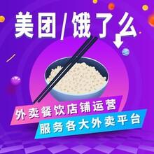 宜昌快手運營美團開店數據保證圖片