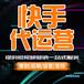 廣州抖音快手直播短視頻剪輯制作劇本寫作培訓代運營