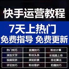 中腾快手认证招商加盟代理,南通抖音快手认证招商加盟图片