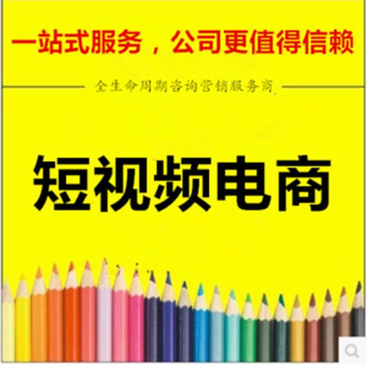 快手電商運營課程培訓圖