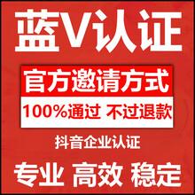 蕪湖抖音快手認證招商代理抖音認證招商官方渠道圖片