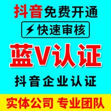 濱州抖音快手認證招商代理抖音認證招商信譽保證圖片