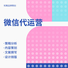 上海公眾號托管代運營圖片