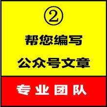 蚌埠公眾號托管代運營圖片