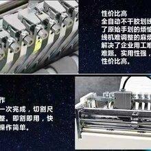 合肥惠佰数码科技有限公司全自动不干胶滚切机图片