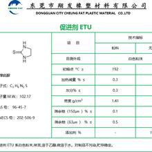促进剂MBTS-MBT-ETU东莞中山江门上海珠海广州广东山东厂家总代报价专业可靠品质图片