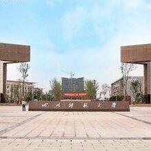 四川师范大学小自考汉语言文学考几科?有哪些用处?