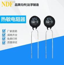 供應NTC熱敏電阻5D-9-P:7.5MM圖片
