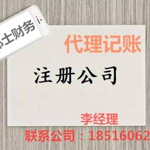 上海金山,松江,代理记账,注册公司,