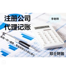 2020年上海代理记账,常见的问题图片