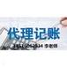 2020年上海代理记账公司是中小企业的选择