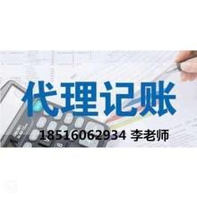 2020年上海代理记账公司是中小企业的选择图片