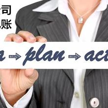 上海金山注册公司,财务咨询,代理记账图片