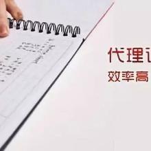 2020年上海代理记账注意事项!图片