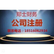2020年上海金山注册公司流程图片