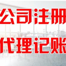 2020年上海青浦区代理记账税务办理图片