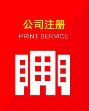 2020年上海市注册公司工商注册相关政策图片