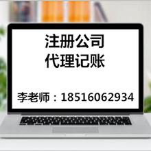2020年上海代理记账的好处图片