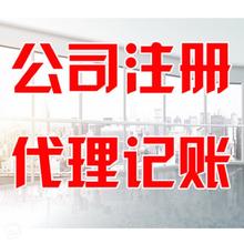 2020年上海個人注冊公司流程及相關費用