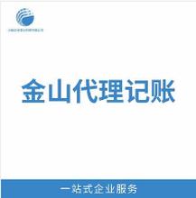 上海代理记账流程及费用-金山代理记账经营范围-代理记账公司图片