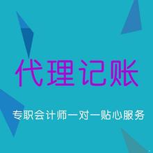 上海代理記賬純人工記賬非機器不漏稅