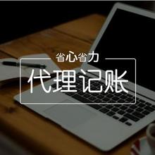 上海優質公司代理記賬代理記賬公司
