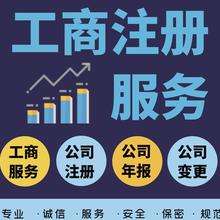 上海注冊公司辦理紙類公司注冊步驟