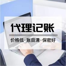 公司注册电商企业营业执照代办工商注销变更代理记账图片