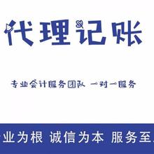 上海记账报税价格透明代理记账图片