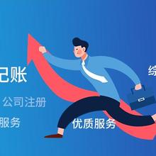 上海市奉贤区代理记账奉贤区代理记账代理记账图片