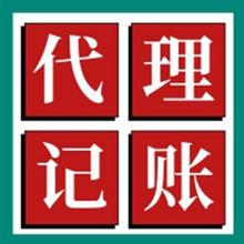 长宁区代理记账上海市公司财务记账图片
