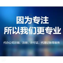 上海金山區代理記賬公司