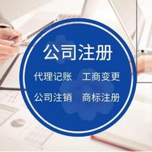 上海財務政策與財務咨詢服務注冊公司