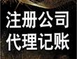 上海注册公司代理记账需要的流程和材料图片