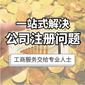 上海注册公司代理记账出口退税营业执照加¤急图片
