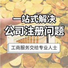 上海小規模一般納稅人公司注冊