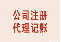 上海公司注冊做賬報稅會計服務代理做賬圖片