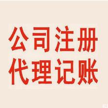 上海注冊公司開設企業的基本要求
