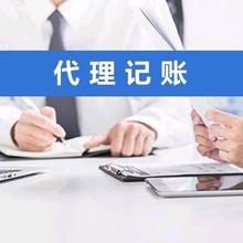 上海企業代理記賬工商注冊薪酬規劃請聯系我