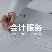 上海公司一般代理記賬的價格代理記賬收費標準