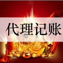 上海代理記賬-變更法人-公司注銷